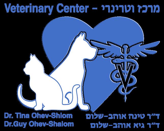 מרכז וטרינרי בראשון לציון - ד״ר טינה וד״ר גיא אוהב שלום