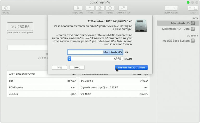 macos-catalina-recovery-mode-disk-utility-erase-volume-group